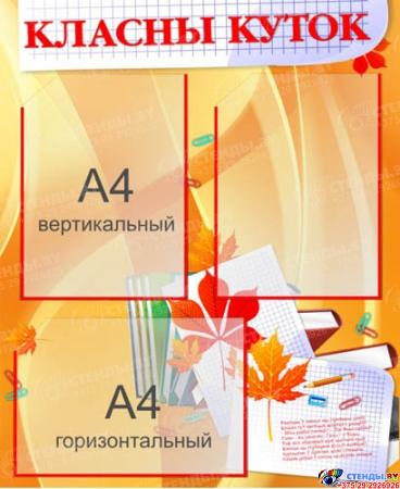 Стенд Класны куток в Золотисто-оранжевых тонах 540*660мм