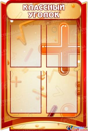 Стенд Классный уголок  для кабинета математики в золотисто-бордовых тонах 630*930мм