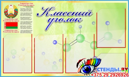 Стенд Классный уголок для кабинета химии в золотисто-зеленых тонах с символикой Республики Беларусь 1000*600мм