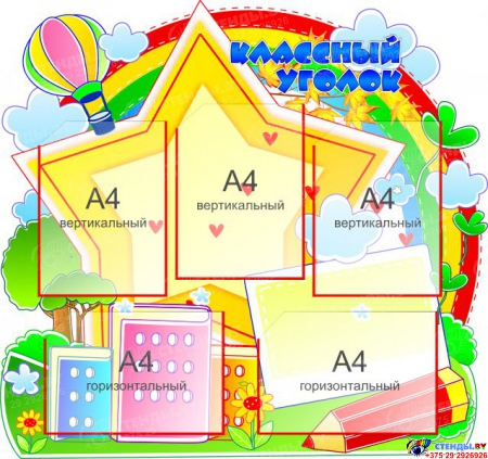 Стенд Классный уголок для начальной школы Я познаю мир на 5 карманов А4  850*800мм