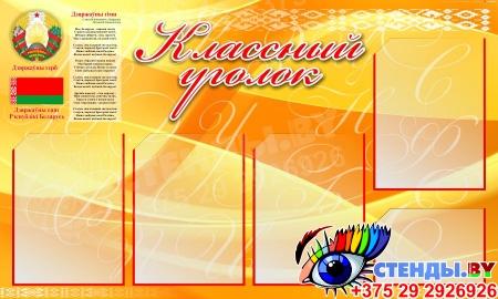 Стенд Классный уголок (Класны вугалок) с Гербом, Гимном, Флагом Республики Беларусь золотисто-оранжевый 1000*600мм