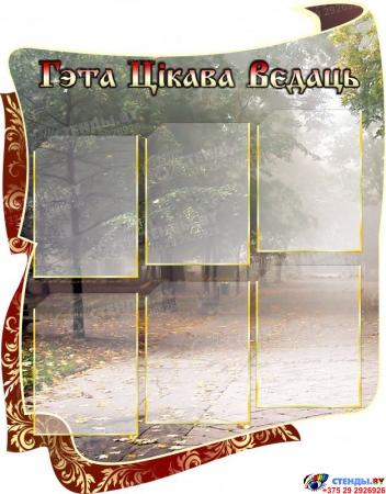 Стенд для кабинета белорусского языка и литературы Скарбы мовы с парком в бордовых тонах 1650 х1000 мм Изображение #1