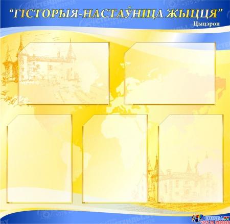 Стенд  Гiсторыя - настаўнiца жыцця в кабинет истории золотисто-синих тонах 1700*770мм Изображение #1