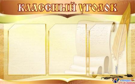 Стенд Классный уголок Рукопись для кабинета русского языка и литературы 800*500мм