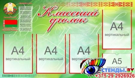 Стенд Классный уголок с Гербом, Гимном, Флагом Республики Беларусь 1030*600мм