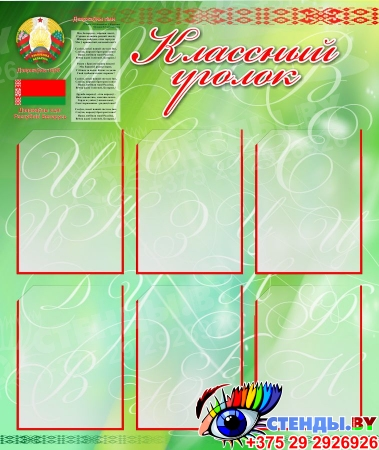 Стенд Классный уголок с Гербом, Гимном, Флагом Республики Беларусь 950*800мм