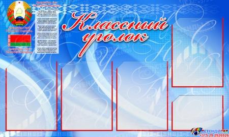Стенд Классный уголок с Гербом, Гимном, Флагом Республики Беларусь голубой 1000*600 мм