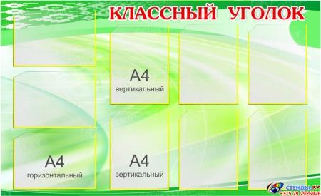 Стенд Классный уголок зеленый с символикой 1220*750мм Изображение #1