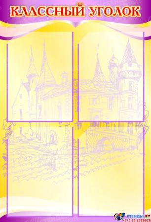 Стенд Классный уголок в кабинет английского и немецкого языка в золотисто-фиолетовых тонах 510*750 мм