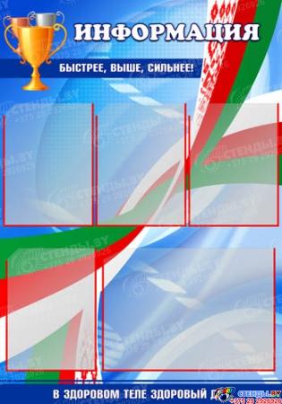 Комплект из 3-х стендов по физкультуре Информация, Нормы физической подготовки, Наши Чемпионы 2200*1000мм Изображение #1