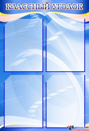 Стенд Классный уголок в синих тонах 510*750мм