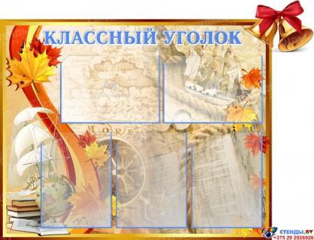 Стенд Классный уголок  в стиле Осень для кабинета Географии 860*700мм
