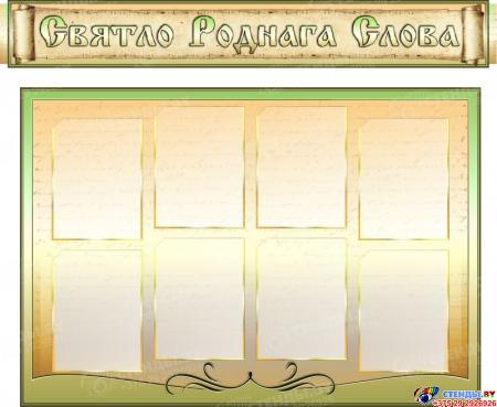 Стенд-композиция Святло роднага слова в оливковых тонах  2300*1020мм Изображение #1