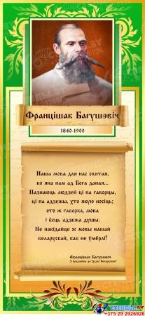 Композиция У свеце мовы i лiтаратуры на белорусском языке в золотисто-зелёных тонах 1980*1090 мм Изображение #3