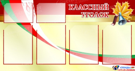 Стенд Классный уголок в золотисто-красных тонах 1040*550мм