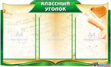 Стенд Классный уголок в золотисто-зеленых  тонах  на 3 карманов А4 750*450мм