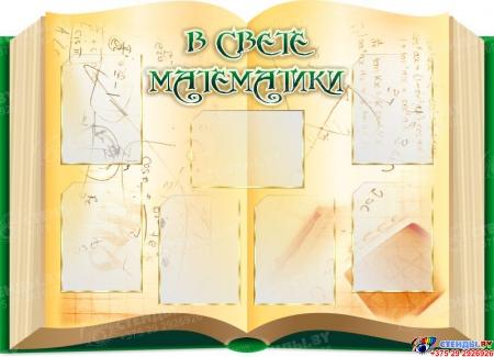 Стендовая  композиция В свете математики в золотисто-зеленых тонах 2800*990мм Изображение #1