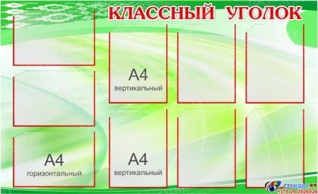 Стенд Классный уголок зеленый с символикой 1220*750мм