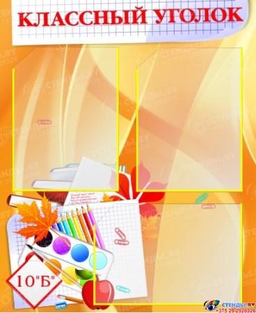 Стенд Классный уголок Золотисто-оранжевый 540*660мм