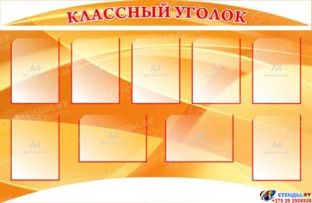 Стенд Классный уголок золотисто-оранжевый с шапкой  1440*940мм