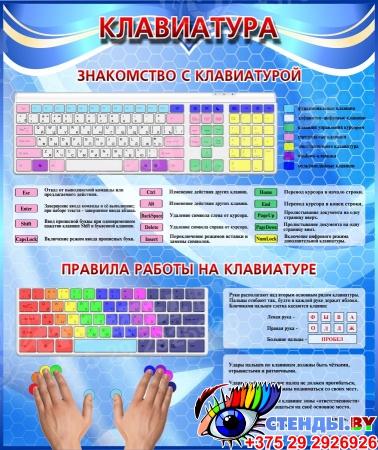 Стенд Клавиатура в кабинет информатики в голубых тонах 530*630 мм