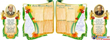 Стенд-композиция для кабинета белорусского языка и литературы Скарбы мовы в золотисто-зелёных тонах  1850 х1050 мм