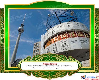 Комплект фигурных стендов Достопримечательности Германии для кабинета немецкого языка в золотисто-зелёных  тонах 270*350 мм, 350*270 мм Изображение #9