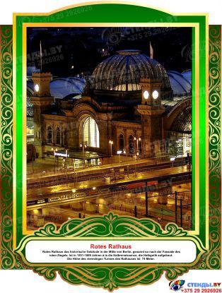 Комплект фигурных стендов Достопримечательности Германии для кабинета немецкого языка в золотисто-зелёных  тонах 270*350 мм, 350*270 мм Изображение #7