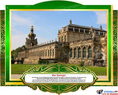Комплект фигурных стендов Достопримечательности Германии для кабинета немецкого языка в золотисто-зелёных  тонах 270*350 мм, 350*270 мм Изображение #5