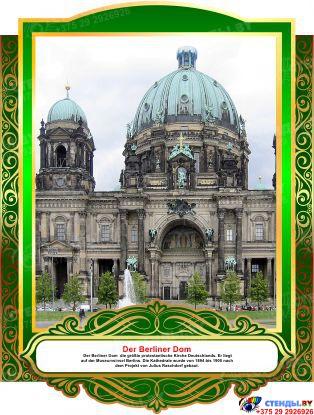 Комплект фигурных стендов Достопримечательности Германии для кабинета немецкого языка в золотисто-зелёных  тонах 270*350 мм, 350*270 мм Изображение #4