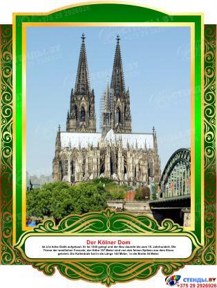 Комплект фигурных стендов Достопримечательности Германии для кабинета немецкого языка в золотисто-зелёных  тонах 270*350 мм, 350*270 мм Изображение #3