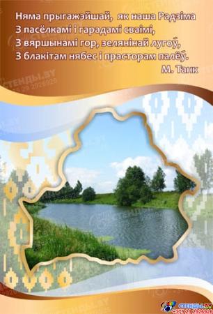 Стенд  Мая Радзiма-Беларусь 1550*770мм Изображение #1