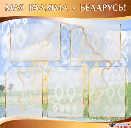 Стенд  Мая Радзiма-Беларусь 1550*770мм Изображение #3