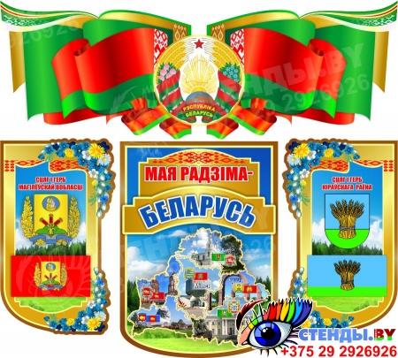 Стенд-композиция Мая Радзiма - Беларусь с государственной символикой 2000*1800 мм