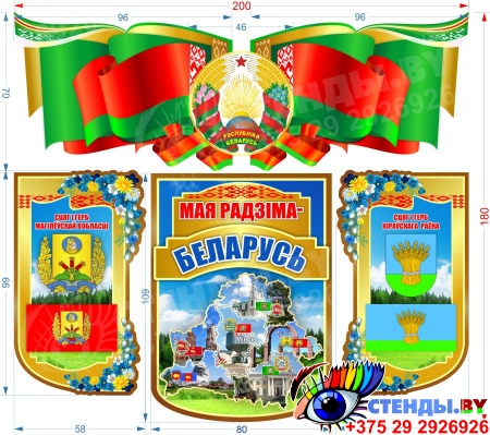 Стенд-композиция Мая Радзiма - Беларусь с государственной символикой 2000*1800 мм Изображение #1