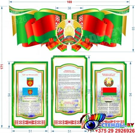 Стенд-композиция Символика Республики Беларусь и Вашего города на белорусском языке 1690*1730 мм Изображение #1