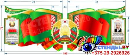 Стенд-композиция Символика Республики Беларусь на белорусском языке 1960*750 мм Изображение #1