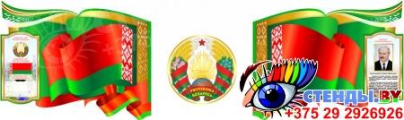 Стенд-композиция Символика Республики Беларусь на белорусском языке 1960*750 мм Изображение #2