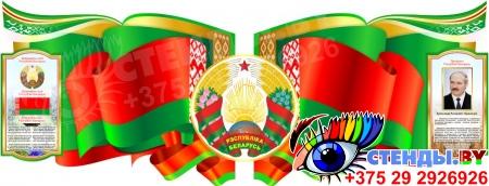 Стенд-композиция Символика Республики Беларусь на белорусском языке 1960*750 мм