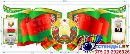 Стенд-композиция Символика Республики Беларусь на белорусском языке 2610*1000 мм Изображение #1