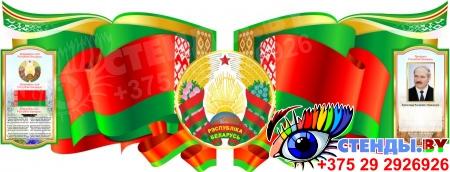 Стенд-композиция Символика Республики Беларусь на белорусском языке 2610*1000 мм