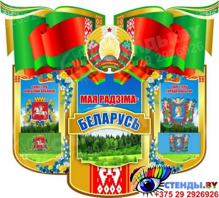 Стенд-композиция Символика Республики Беларусь, Вашей области и Вашего города на белорусском языке 1100*1000 мм