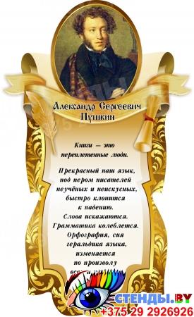Стенд-композиция Слово о языке русском в коричневых тонах 2900*1340 мм Изображение #1