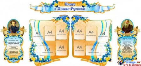 Стенд-композиция Слово о Языке Русском в сине-оранжевых тонах  2860 х1360 мм