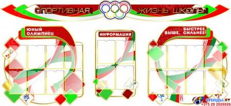 Стенд-композиция Спортивная жизнь школы  в бело-зелёно-красных тонах 2980*1370 мм