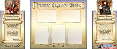 Стенд-композиция Святло роднага слова 1900*800мм