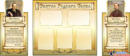 Стенд-композиция Святло роднага слова маленький с Колосом и Купалой 1900*800мм