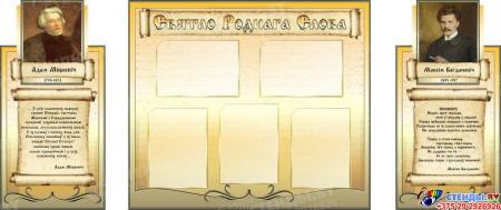 Стенд-композиция Святло роднага слова  с Мицкевичем и Богдановичем 1900*800мм