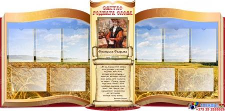 Стенд-композиция Святло роднага слова с портретом Ф. Скорины 2000*1000мм