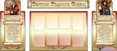 Стенд композиция Святло роднага слова в бордово-бронзовых тонах 2300*1020мм